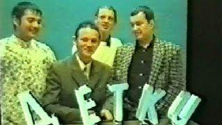 """Развлекательная Программа""""Детки"""". Выпуск 5(1997) - 1 развлекательная программа сценарий"""