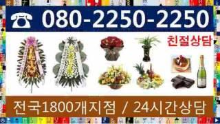 결혼화환 24시전국O80-2250-2250 서울녹색병원…