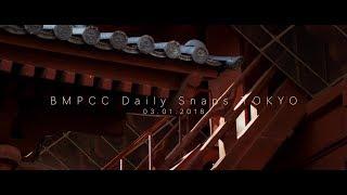 Video BMPCC Daily Snaps Tokyo (03.01.2018) download MP3, 3GP, MP4, WEBM, AVI, FLV Agustus 2018