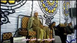 الشيخ حسن عبد العليم سليمان الختام
