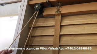 деревянные жалюзи в интерьере - видео обзор расцветок и систем жалюзи из Бамбука и Канадской Липы