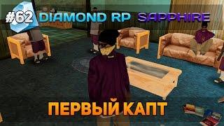 Diamond RP Sapphire #62 - Первый капт! [Let's Play]