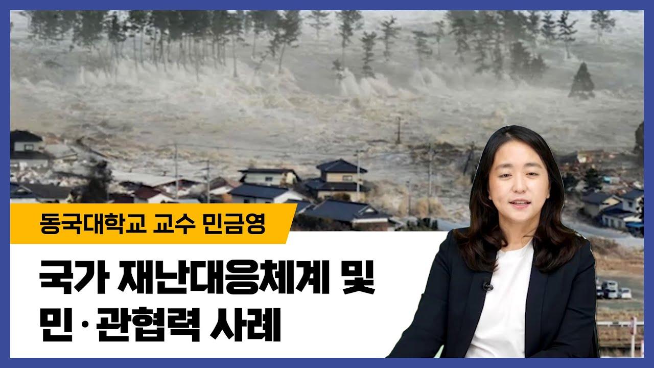 국가 재난대응체계 및 민관협력 사례 민금영 교수