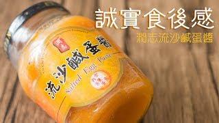 【誠實食後感】潤志流沙鹹蛋醬