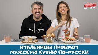 Итальянцы пробуют мужскую кухню по-русски