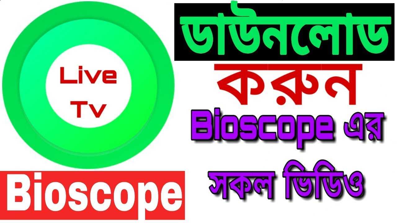 How to do Download Bioscope Video 2019 | Bioscope Video Download | Bangla  Tutorial
