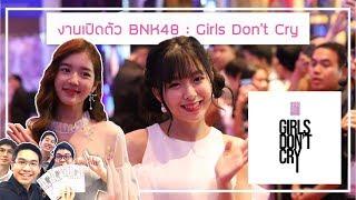 ดูหนังกับเฌอปรางและมิวนิค ! BNK48 : Girls Don't Cry รอบสื่อ ประสบการณ์ที่ไม่มีวันลืม!! [No Spoilers]
