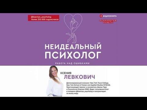 Неидеальный психолог | Ксения Левкович (аудиокнига отрывок)