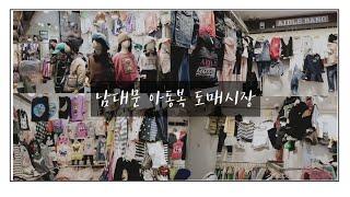 VLOG 초저렴 남대문 아동복도매시장 / 꽃 악세사리 …