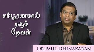 God Will Perfect All Things (Tamil)   Dr. Paul Dhinakaran