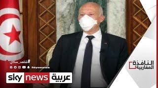 تونس.. إدانات لدعوات التدخل الأجنبي في الشأن الداخلي   #النافذة_المغاربية