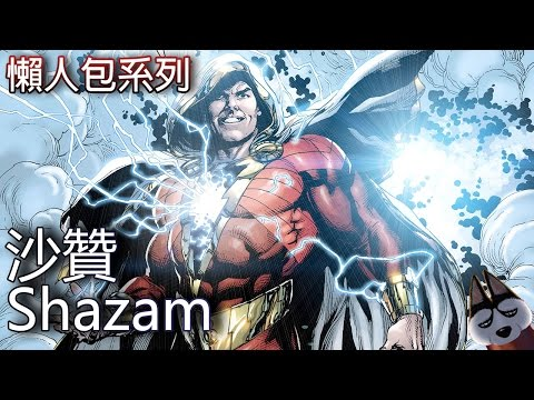 美漫懶人包40_沙贊(Shazam)