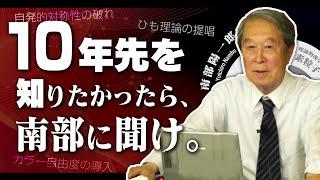 南部陽一郎先生のスゴさを解説します