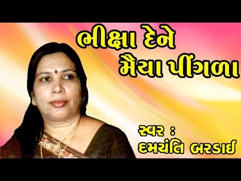 Bhiksha Dene Re Maiya Pingla - Title Song - Raja Gopichand and Raja Bharthari Prachin Bhajans / Song