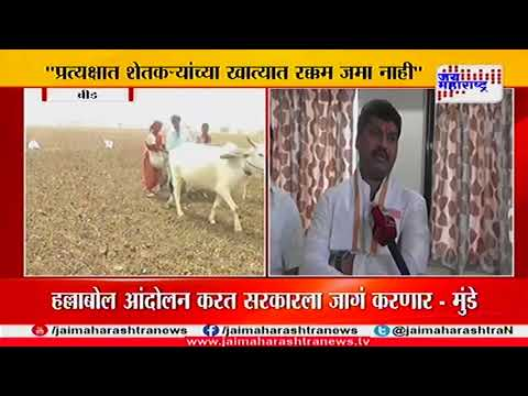 Dhananjay Munde demand for free electricity to farmer of Telangana