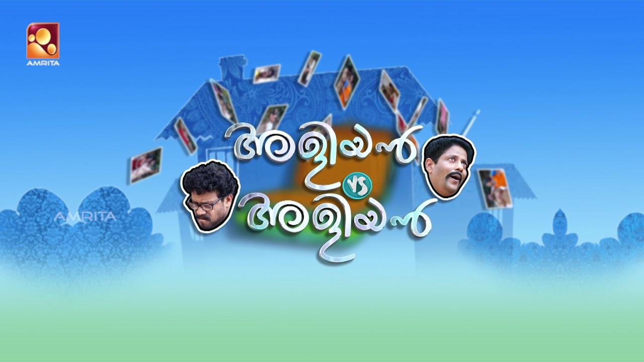 Aliyan VS Aliyan | Comedy Serial by Amrita TV | Episode : 210 | Raseethinte Pkuthi