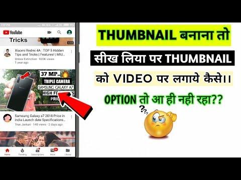 How To Set Thumbnail On Video 2018 In Hindi   Video Ke Ooper Thumbnail Kaise Dale?