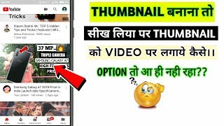 How to set thumbnail on video 2018 in hindi ||Video ke ooper thumbnail kaise dale?