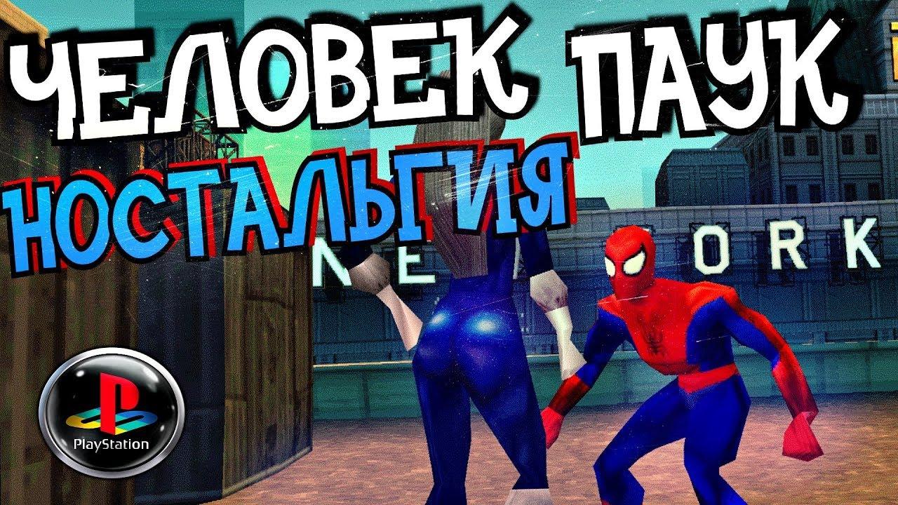 Человек Паук 1: - Против ВЕНОМА. КЛАССИКА! Sony ...