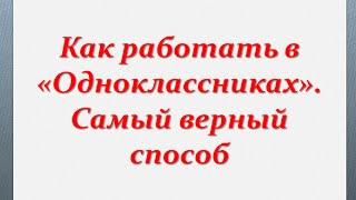 как работать в Одноклассниках   самый верный способ