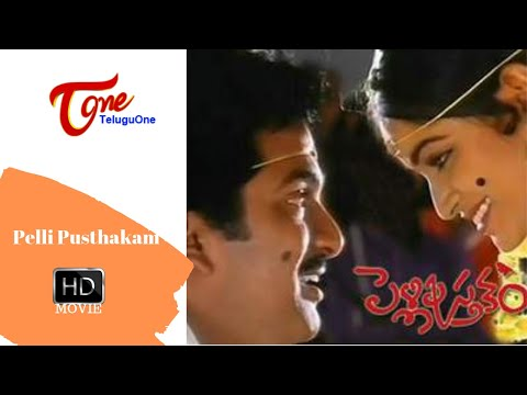 Pelli Pustakam | Full Length Telugu Movie | Rajendra Prasad, Divya Vani