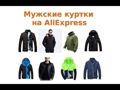 видео: Как купить качественную мужскую куртку на aliexpress