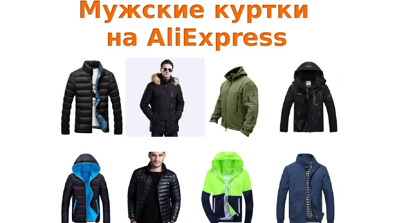 куртка кожаная мужская купить москва - YouTube