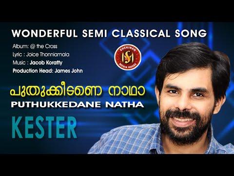 Puthukkeedane Naadha | Supper Hit Classical Song | Kester | Pr James John©️