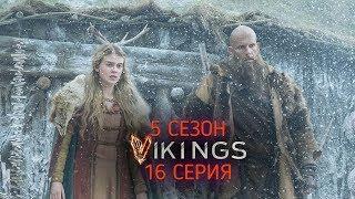 Викинги 5 сезон 16 серия. Обзор