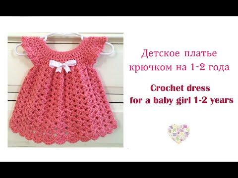Платье простое крючком для девочки
