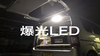 【DA64W】車のラゲッジルームを明るく見やすく! thumbnail