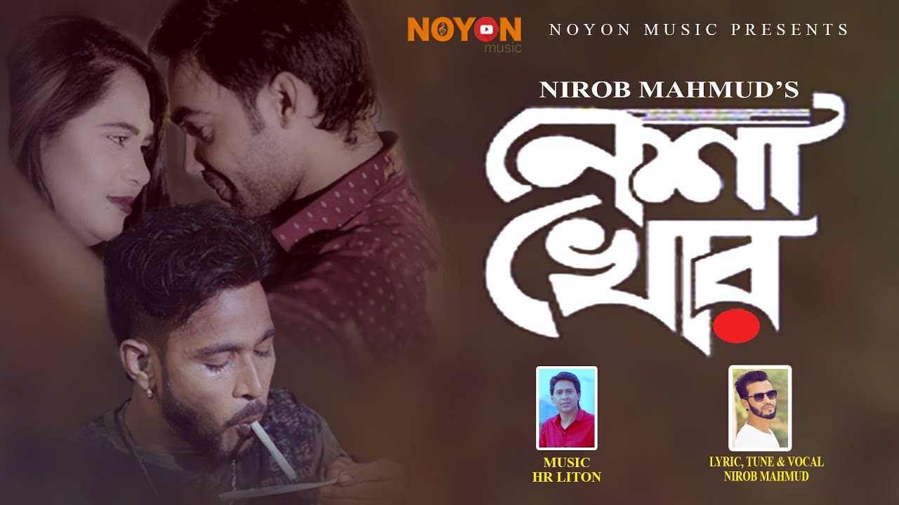 Download Ami NeshaKhor 🔥 আমি নেশাখোর ll New Bangla Song 2021 ll Nirob Mahmud ll Noyon Music