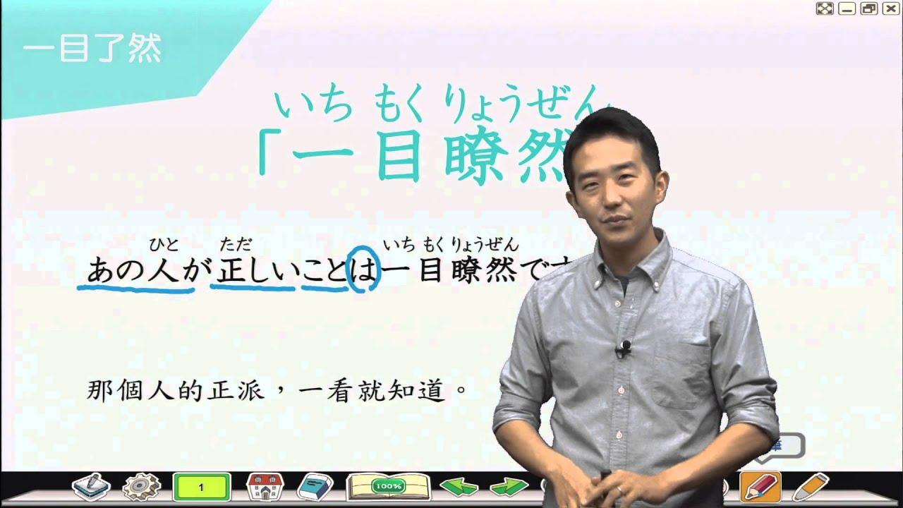 [旭文日本語學院]今天的一句日語 「一目瞭然」 - YouTube