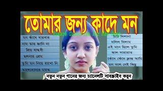 বাছাই করা বিরহের গান । Bangla New Song 2017 | Bangla Sad Song | Audio Romantic Song