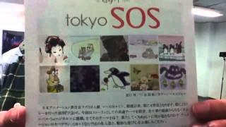 G9+1によるアニメーション作品 Tokyo SOS