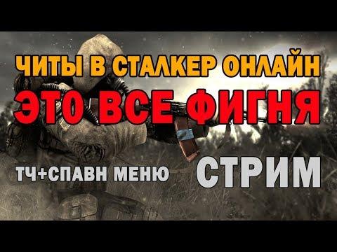Читы в Сталкер Онлайн - ЭТО ВСЕ ФИГНЯ. S.T.A.L.K.E.R. :Тень Чернобыля + спавн меню.