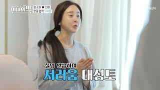 짠소원 13년 만에 앨범 ✦대박 기원 고사상✧  [아내…