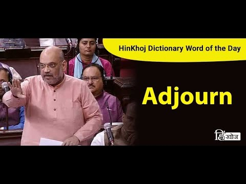 meaning of adjourn in hindi hinkhoj dictionary youtube