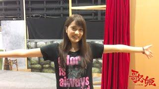 タクフェス第4弾「歌姫」☆ 稽古場の様子を出演者が日替わりでリレー形式...