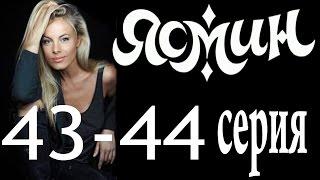Ясмин. 43-44 серия (2014) мелодрама, фильм, сериал