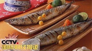 [国际财经报道] 煎炒烹炸加刺身!东京目黑秋刀鱼料理口味多 | CCTV财经