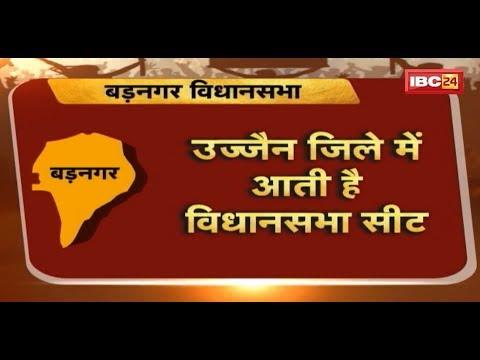 Badnagar Ujjain Assembly Election 2018 (MP) || जनता मांगे हिसाब