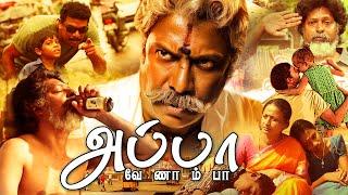 Appa Venampa Tamil Full Movie   Venkata Ramanan, Jaya Manalan   New Released 2020   New Tamil Movies