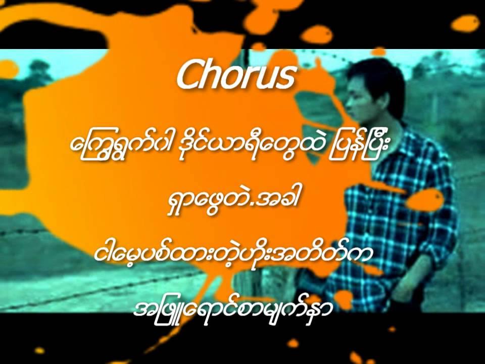 Lay Phyu - Diary Chords - Chordify