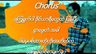 Lay Phyu - Diary