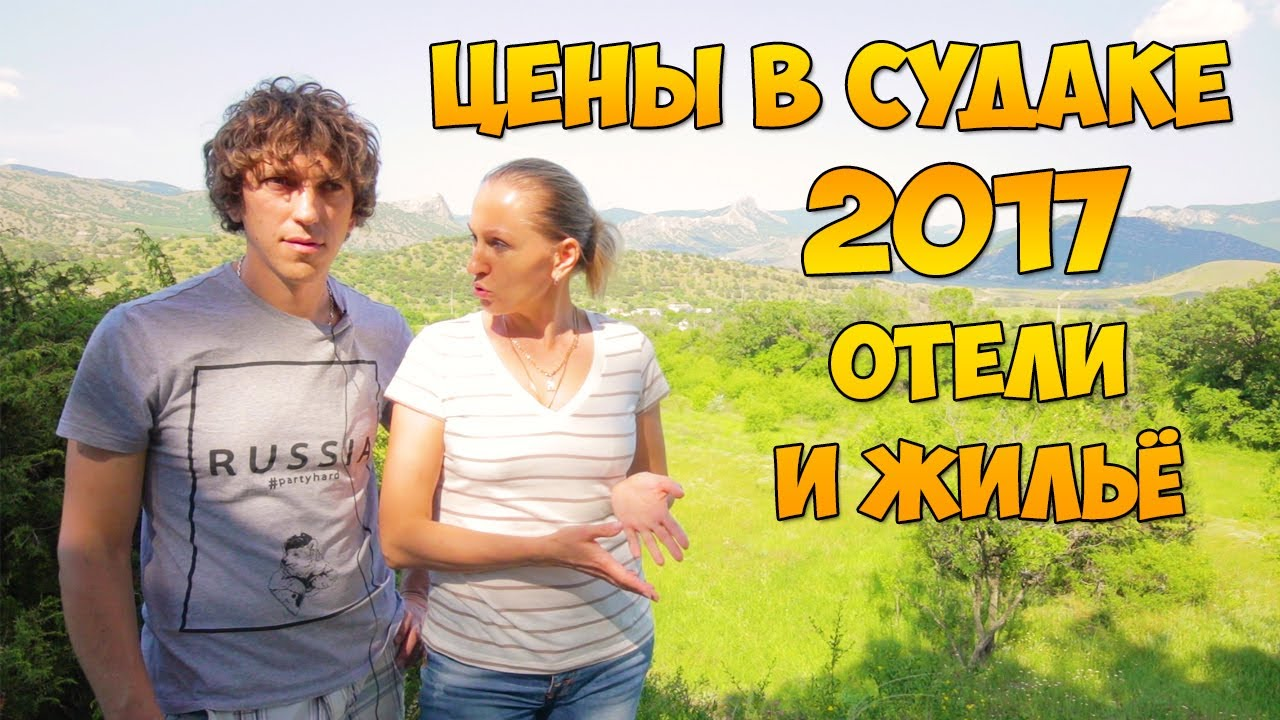 Крым Судак 2018!!! Набережная. Море. Релакс. - YouTube