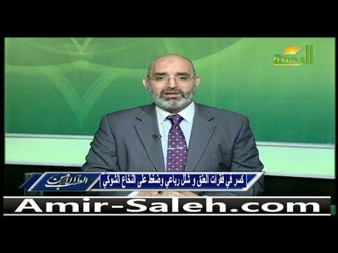 كسر في فقرات العنق و شلل رباعي وضغط على النخاع الشوكي | الدكتور أمير صالح