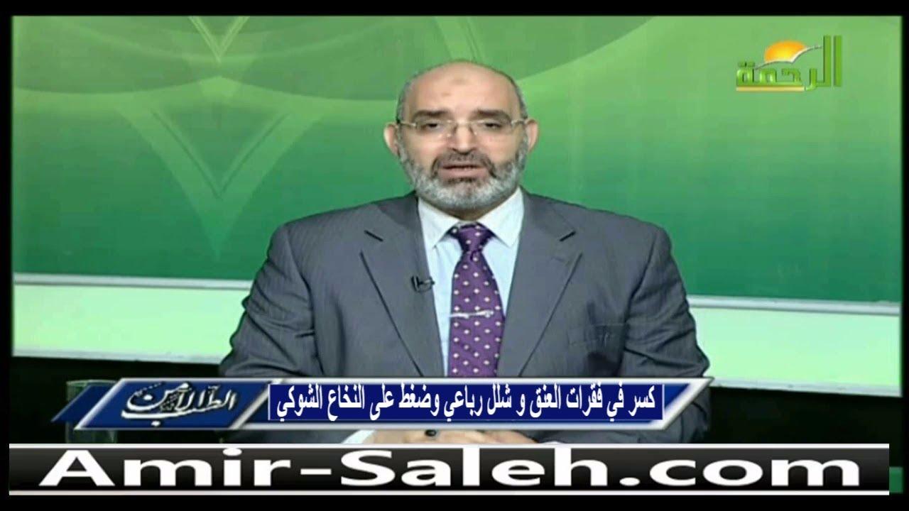 كسر في فقرات العنق و شلل رباعي و ضغط على النخاع الشوكي | الدكتور أمير صالح