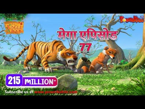 Jungle Book | Hindi Kahaniya | Mega Episode – 77 | Animation Cartoon | Power Kids