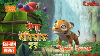 Jungle Book | Hindi Kahaniya | Mega Episode - 77 | Animation Cartoon | Power Kids